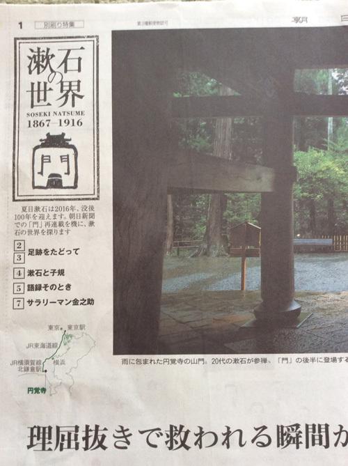 朝日新聞別刷り『漱石の世界』: ...